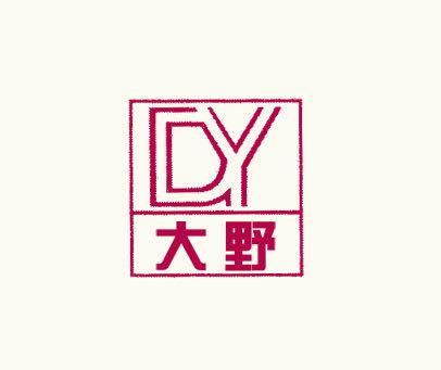 大野-DY
