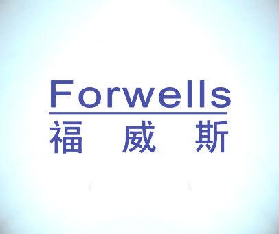 福威斯-FORWELLS