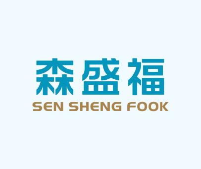 森盛福-SENSHENGFOOK