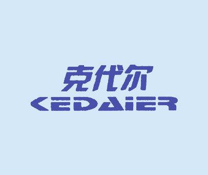 克代尔-CEDAIER