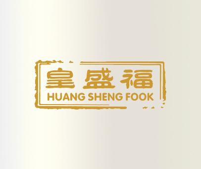 皇盛福-HUANG-SHENG-FOOK