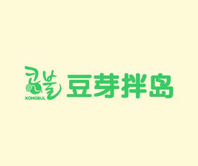 豆芽拌岛-KONGBUL