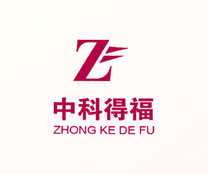 中科得福-Z