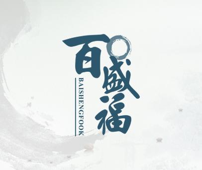 百盛福-BAISHENGFOOK