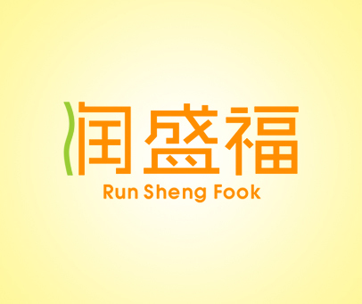 润盛福-RUN-SHENG-FOOK