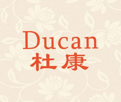 杜康-DUCAN