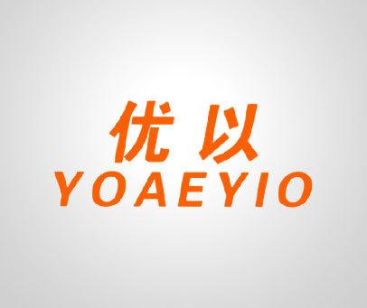优以-YOAEYIO