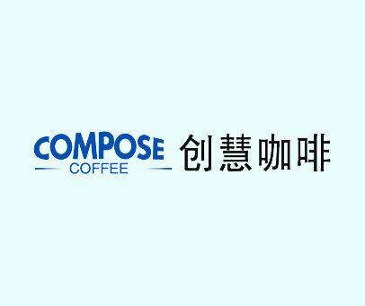 创慧咖啡-COMPOSE COFFEE