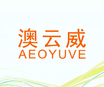 澳云威-AEOYUVE