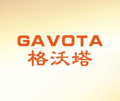 格沃塔-GAVOTA
