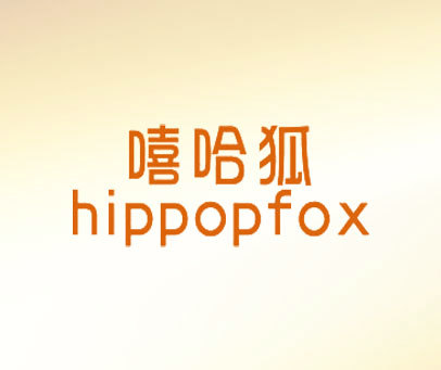 嘻哈狐-HIPPOPFOX