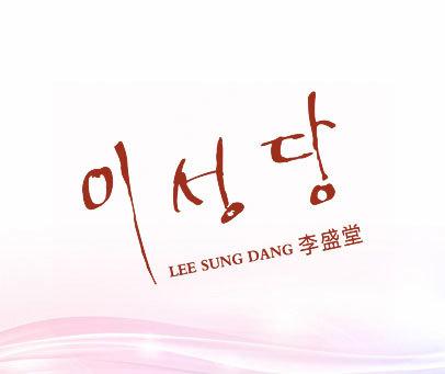 李盛堂-LEE SUNG DANG