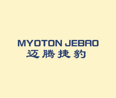 迈腾捷豹-MYOTON-JEBAO