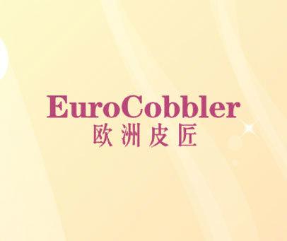 欧洲皮匠 EUROCOBBLER