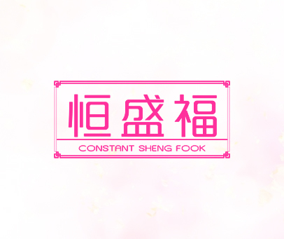 恒盛福-CONSTANT-SHENG-FOOK
