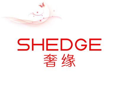 奢缘-SHEDGE