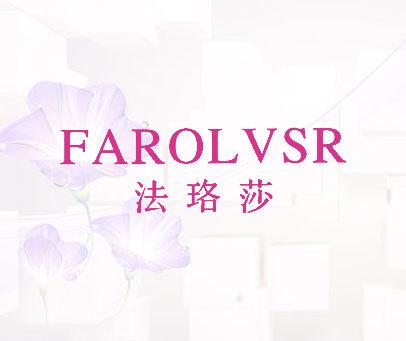 法珞莎-FAROLVSR