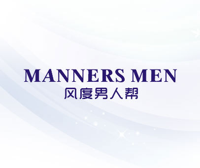 风度男人帮-MANNERS-MEN