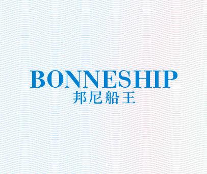 邦尼船王-BONNESHIP