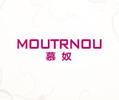 慕奴-MOUTRNOU