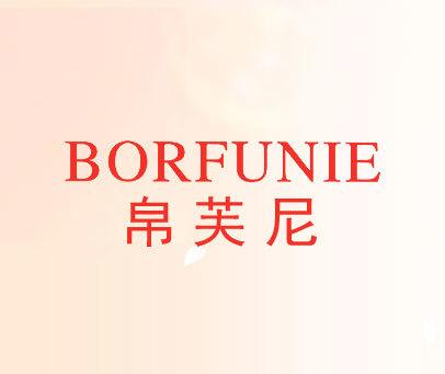 帛芙尼-BORFUNIE