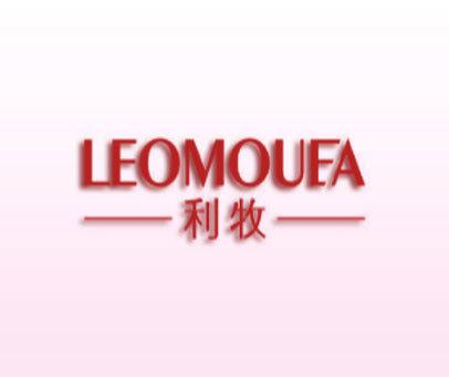 利牧-LEOMOUFA