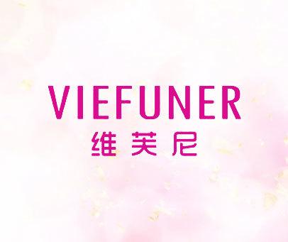 维芙尼-VIEFUNER