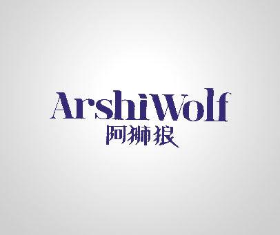 阿狮狼-ARSHIWOLF