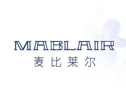 麦比莱尔-MABLAIR