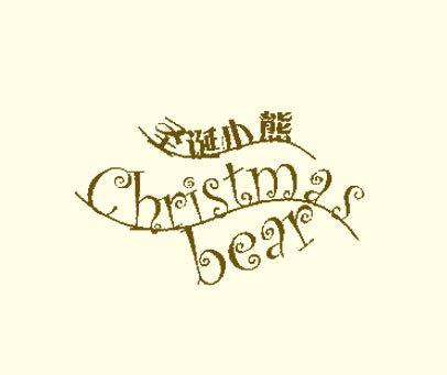 圣诞小熊 CHRISTMAS BEAR
