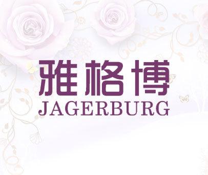 雅格博-JAGERBURG