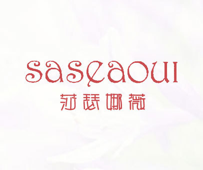 莎瑟娜薇-SASEAOUI