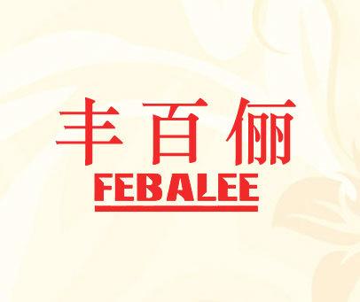 丰百俪-FEBALEE