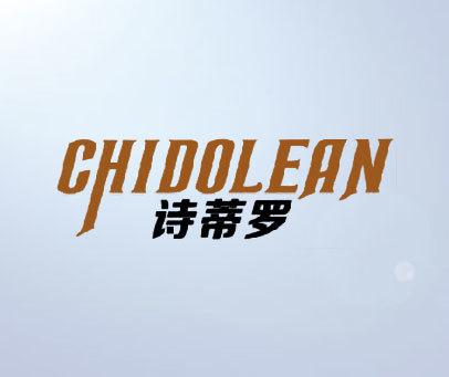 诗蒂罗-CHIDOLEAN