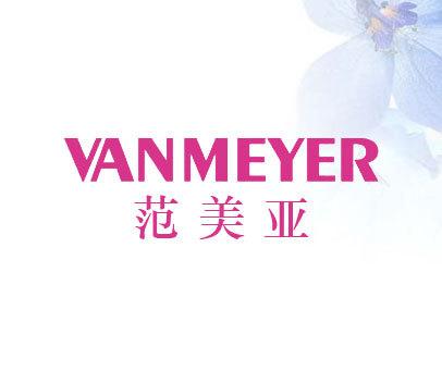 范美亚-VANMEYER