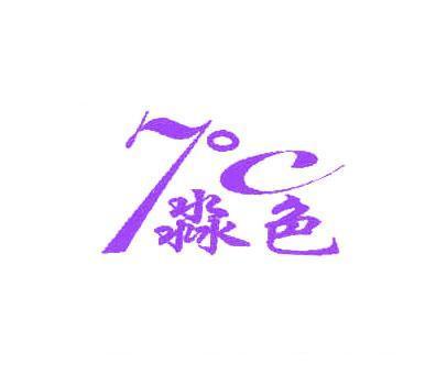 淼色-C-7