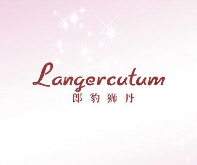 郎豹狮丹 LANGERCUTUM