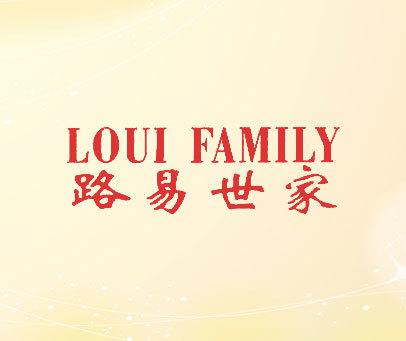 路易世家-LOUI FAMILY