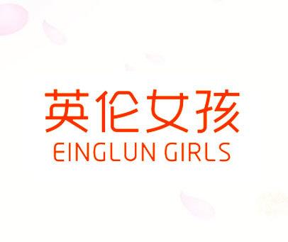 英伦女孩-EINGLUN-GIRLS