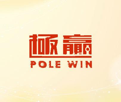 极赢-POLE-WIN
