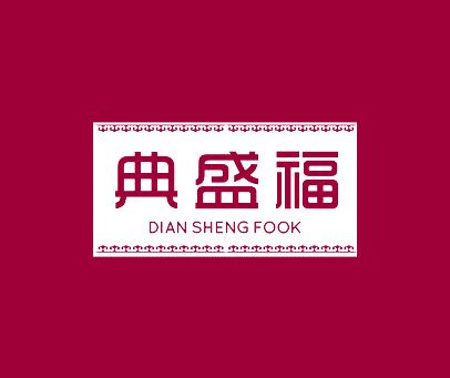 典盛福-DIAN-SHENG-FOOK