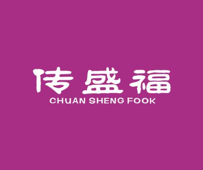 传盛福-CHUANSHENGFOOK