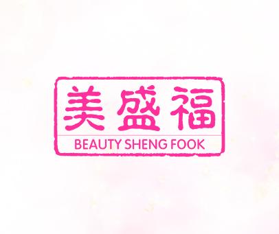 美盛福 -BEAUTYSHENGFOOK