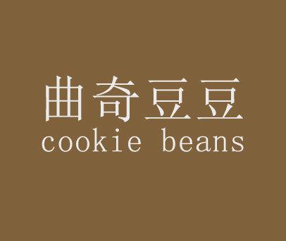 曲奇豆豆-COOKIE-BEANS