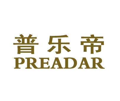 普乐帝-PREADAR