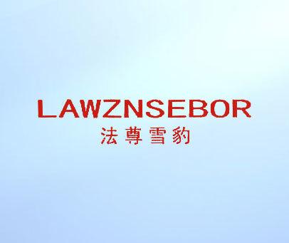 法尊雪豹-LAWZNSEBOR