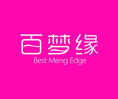 百梦缘-BEST-MENG-EDGE