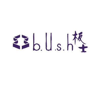 板士-BUSH