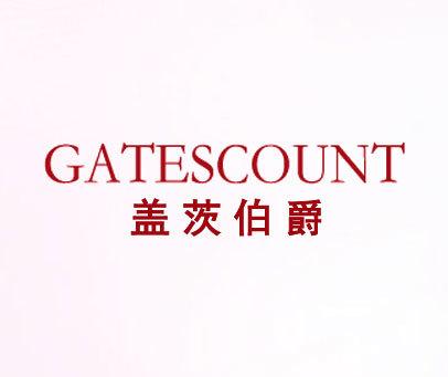 盖茨伯爵-GATESCOUNT