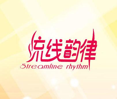 流线韵律-STREAMLINE-RHYTHM